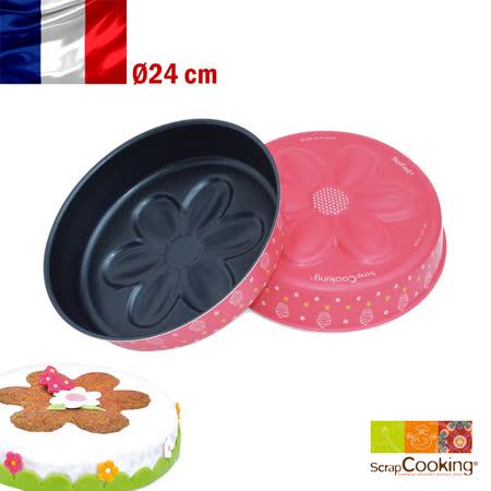 法國【Scrap Cooking】樂桃烘廚 花瓣圓蛋糕不沾烤模24cm