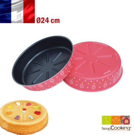 法國【Scrap Cooking】樂桃烘廚 八片圓蛋糕不沾烤模24cm