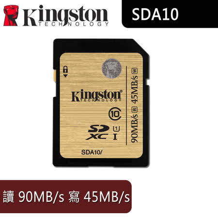 Kingston 金士頓 SDXC 256G C10 UHS-I 高速90/45MB 記憶卡 (SDA10/256GB)