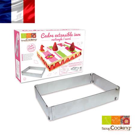 法國【Scrap Cooking】樂桃烘廚 雙尺寸可調整不鏽鋼長方蛋糕模(27.5X18.5cm~52.5X34.5cm)