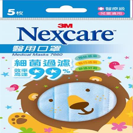 3M 兒童醫用口罩 (未滅菌) -  5 片包 粉藍