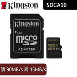 Kingston 金士頓 Micro SDHC TF 64G C10 UHS-I 高速90/45MB 附轉卡 (SDCA10/64GB)