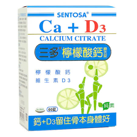 三多生技 檸檬酸鈣  4盒 (60錠/盒)