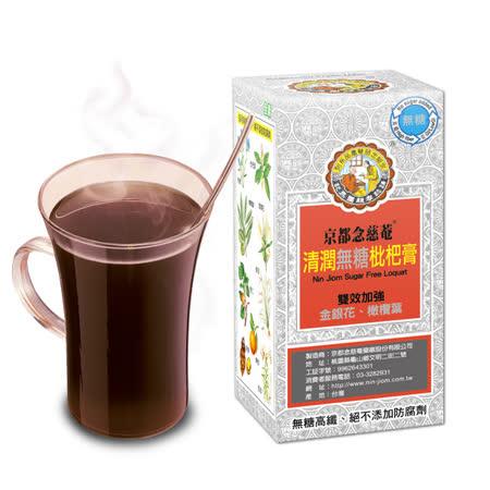 《京都念慈菴》清潤無糖枇杷膏198g 瓶裝 雙效加強、高纖無糖