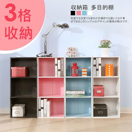 暖彩三層收納型書櫃同色2入