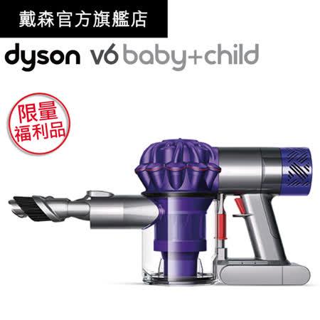 (極限量福利品) dyson V6 baby+child 無線除塵螨機