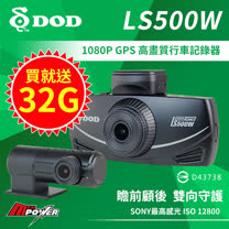 DOD LS500W 1080P 高畫質前後雙鏡頭 GPS測速 行車紀錄器 (加碼送32G記憶卡)