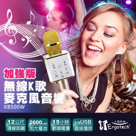 【人因科技Ergotech】加強版無線K歌麥克風音響 KB500W