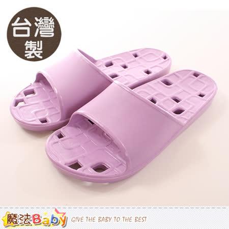 魔法家居 浴室拖鞋 台灣製無毒環保排水拖鞋 sd0085