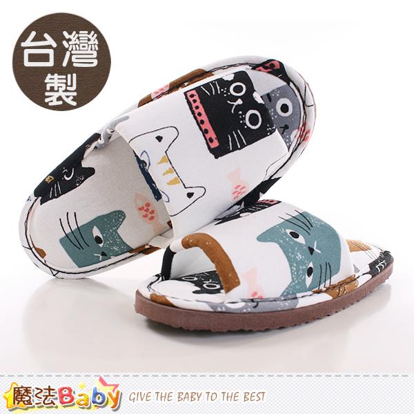 魔法家居 浴台灣製兒童室內拖鞋 sd0094