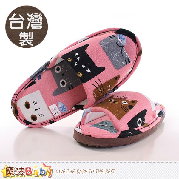 魔法家居 浴台灣製兒童室內拖鞋 sd0095