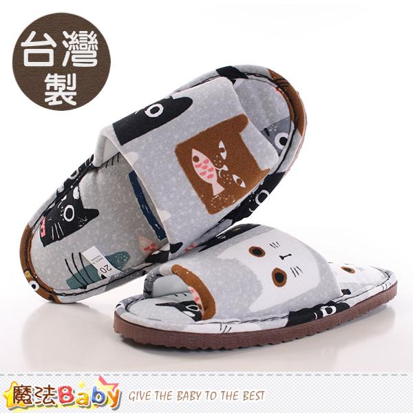 魔法家居 台灣製兒童室內拖鞋 sd0096