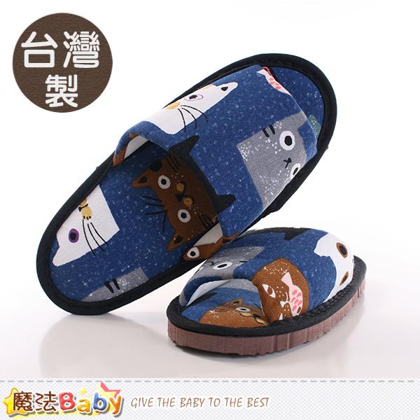 魔法家居 台灣製兒童室內拖鞋 sd0097