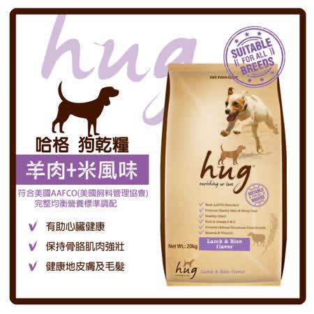 Hug 哈格 犬糧/狗乾糧-羊肉+米風味20kg (A001C03)