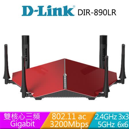 【D-LINK 友訊科技】DIR-890LR AC3200 雙核三頻 Gigabit無線路由器