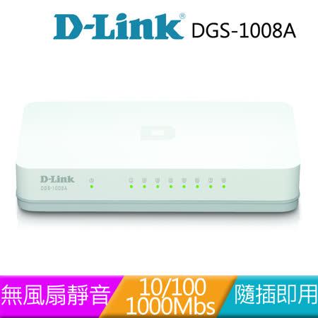 D-LINK DGS-1008A 節能桌上型網路交換器