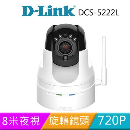 【D-LINK 友訊科技】DCS-5222L mydlink HD 旋轉式無線網路攝影機