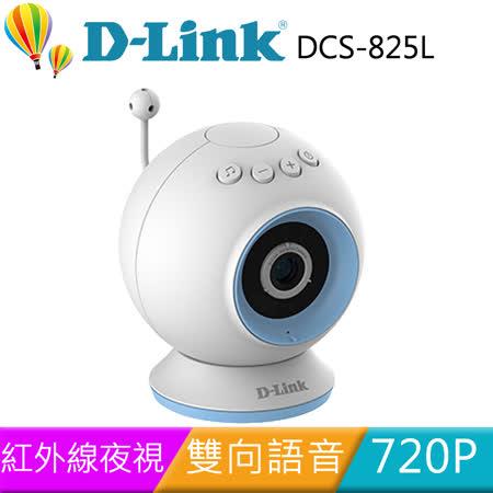 【D-LINK 友訊科技】DCS-825L 媽咪愛 高畫質寶寶用 無線網路攝影機