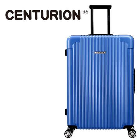 【CENTURION】美國百夫長29吋行李箱-法國藍FRB(拉鍊箱/空姐箱)