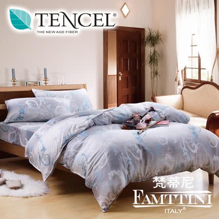 梵蒂尼Famttini-典雅漫步  加大四件式頂級純正天絲兩用被床包組