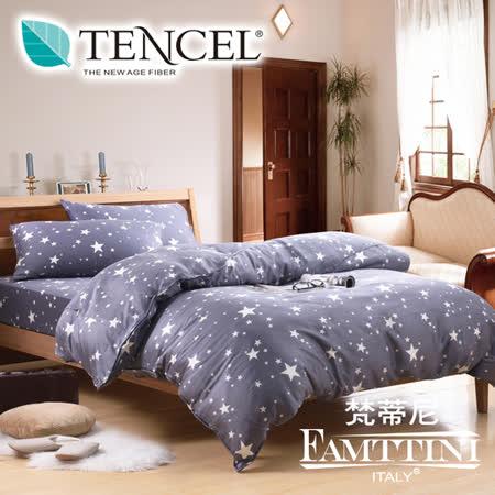梵蒂尼Famttini-浪漫星語  雙人四件式頂級純正天絲兩用被床包組