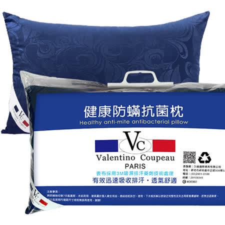 范倫鐵諾【星夜之夢-藍】3M吸濕排汗X防蹣抗菌羽絲絨枕1入