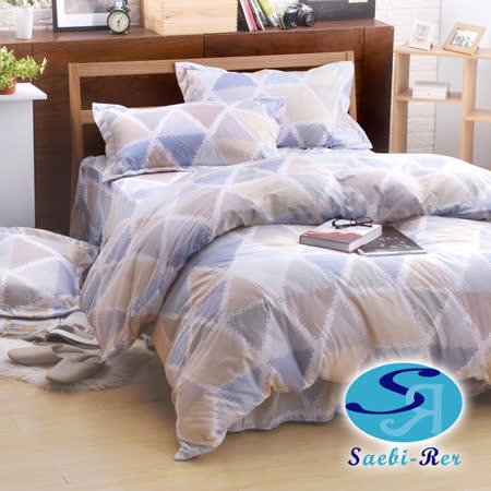 Saebi-Rer-原韻步調  台灣製活性柔絲絨加大六件式床罩組