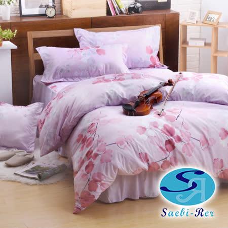 Saebi-Rer-漫步序章.粉  台灣製活性柔絲絨加大六件式床罩組