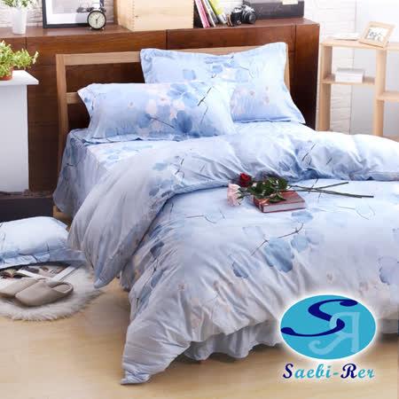 Saebi-Rer-漫步序章.藍  台灣製活性柔絲絨雙人六件式床罩組