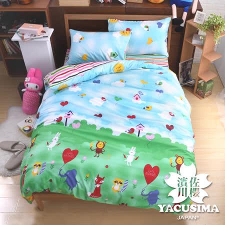 日本濱川佐櫻-元氣森林  台灣製雙人四件式精梳棉兩用被床包組