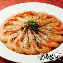 【食尚達人】窖藏陳紹醉鮮蝦2件組(600g/份)