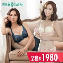 【思薇爾】廣告組夏降★撩波成套$990
