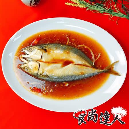 【食尚達人】醬燒青花賀有魚4件組(500g/份)