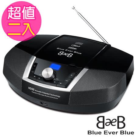 ★團購2入組★【國/高中英聽使用機種】美國Blue Ever Blue 語言學習CD/USB/MP3手提音響(CU-86)-限時加贈香氛吊掛片