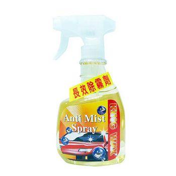 德國科技 KING WAX 長效除霧劑 汽車|玻璃|清潔|防潑水