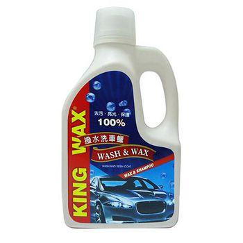 德國科技 KING WAX 撥水洗車蠟 汽車|去汙|亮光|清潔