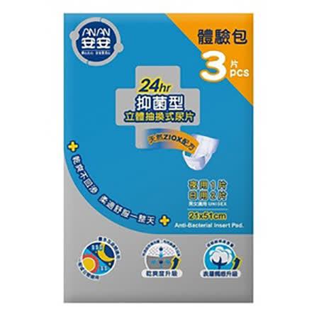 加購優惠【安安】安安尿片體驗包(一片夜用+兩片日用)