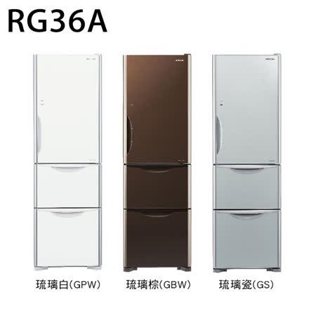 【HITACHI日立】325L三門冰箱RG36WS