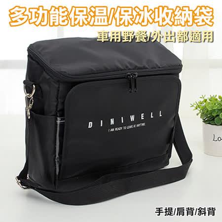 多功能保溫/保冰/車載/野餐外出收納袋(HD-BG01)