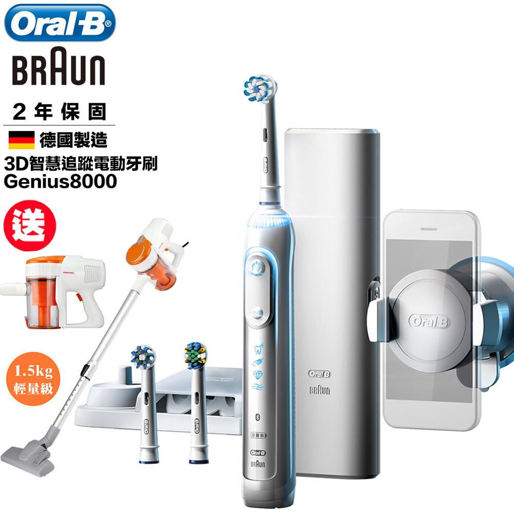 【德國百靈Oral-B】Genius8000 3D智慧追蹤電動牙刷(星鑽銀)-送WMF雙耳湯鍋20cm 再送歐樂B牙膏