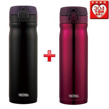 ★1+1超值組★THERMOS膳魔師 不鏽鋼保溫瓶(500ml)黑色+酒紅 JMY-503