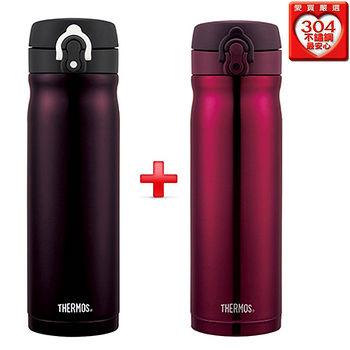 ★1+1超值組★THERMOS膳魔師 不鏽鋼保溫瓶(500ml)深紫+酒紅 JMY-503