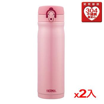 ★2件超值組★THERMOS膳魔師 不鏽鋼保溫瓶(500ml)桃粉 JMY-503-PCH