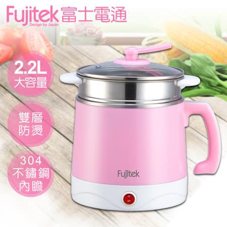 【富士電通】2.2L多功能不銹鋼美食鍋 FT-MNP02