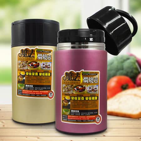 魔法-保溫保冷 內膽不銹鋼304超大容量真空燜燒餐壺1600ml