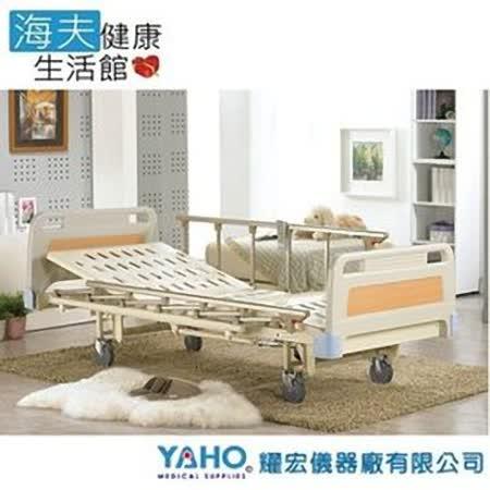 【YAHO 耀宏 海夫】YH316 養護型電動床(3馬達)