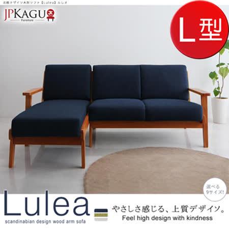 JP Kagu 日系北歐設計木扶手布質L型角落沙發/貴妃椅-右L款(三色)