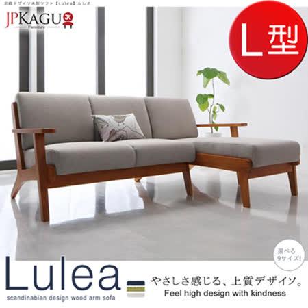 JP Kagu 日系北歐設計木扶手布質L型角落沙發/貴妃椅-左L款(三色)