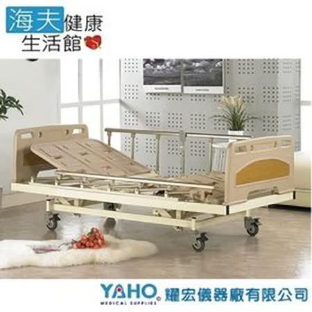 【YAHO 耀宏 海夫】YH310 ABS電動護理床 ( 3馬達)