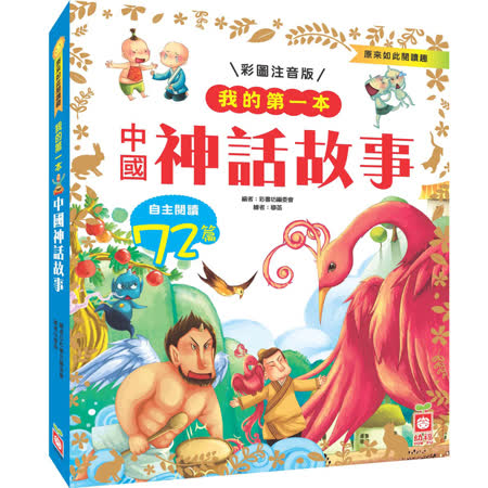 【幼福】我的第一本:中國神話故事【注音版】